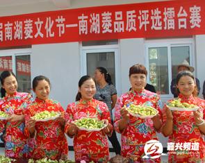 第五届南湖菱文化节启幕