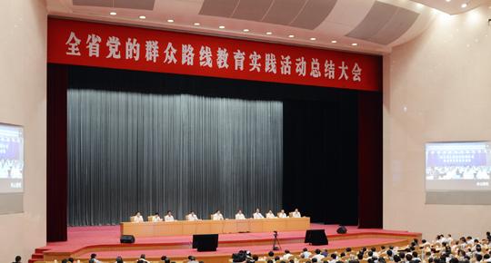 浙江省委召开群众路线教育实践活动总结大会