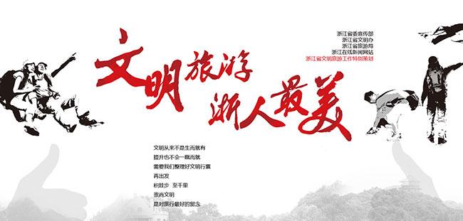 文明旅游 浙人最美
