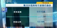 雅戈尔增持宁波银行 直逼大股东