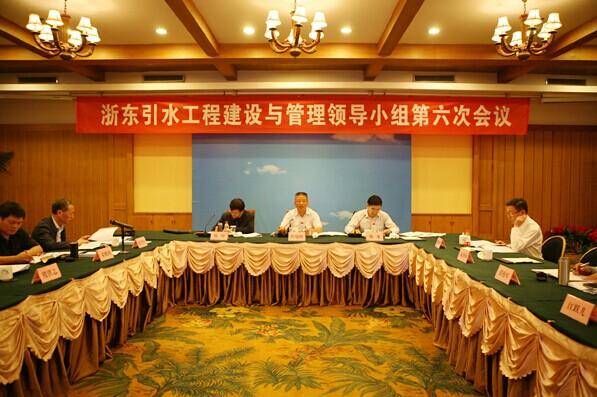 浙东引水工程建设与管理领导小组召开第六次会议
