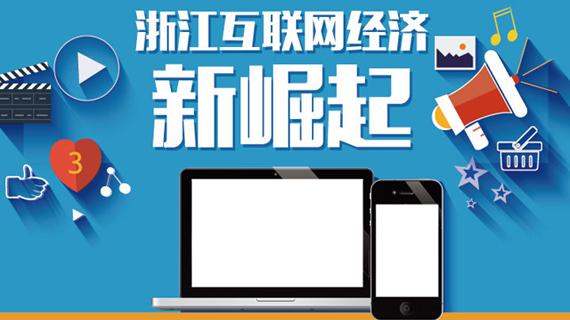 图解:浙江互联网经济新崛起