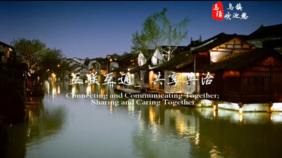 Exclusive:Welcome to Wuzhen!——A trailer tailor-made for the 1st WIC