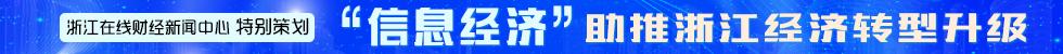 """""""信息经济""""助推浙江经济转型升级"""