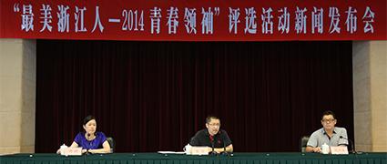 """""""最美浙江人——2014青春领袖""""评选活动今日启动"""