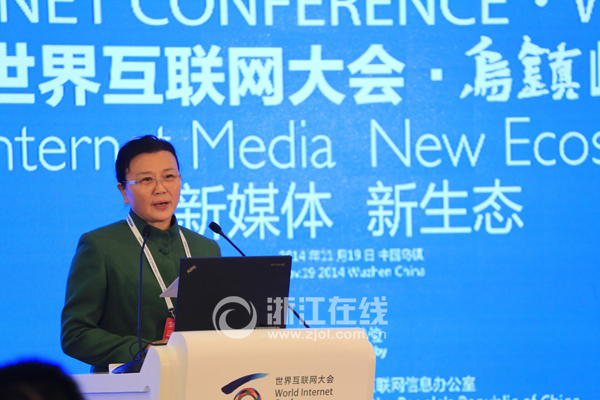 """世界互联网大会""""新媒体新生态""""嘉宾发言集锦"""