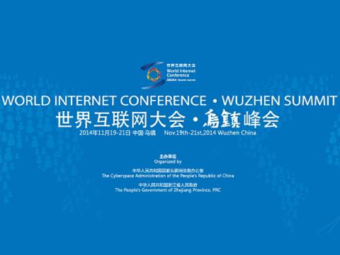 首届世界互联网大会乌镇峰会闭幕新闻发布会