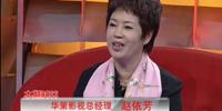 波士堂之浙江华策影视总经理<bR>赵依芳