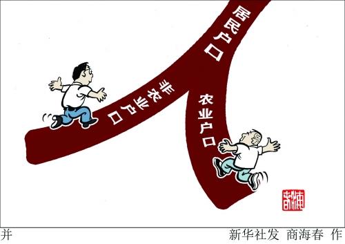 新华视点:十大关键词透视改革2014