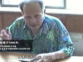 《南京大屠杀档案选萃》第一集