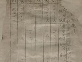 《南京大屠杀档案选萃》第二集