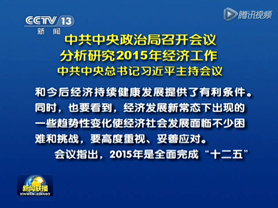中共中央政治局会议分析研究2015年经济