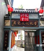 巽宅村文化礼堂:传承社里别有一番风味