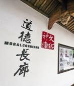 """杭州西湖区外桐坞村文化礼堂:茶乡的""""精神家园"""""""