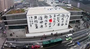 亚洲最大苹果旗舰店杭州露真容