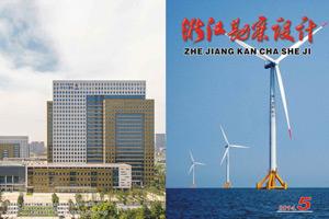 浙江勘察设计-2014年第5期