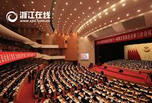 【回放】浙江省政协十一届三次会议开幕会