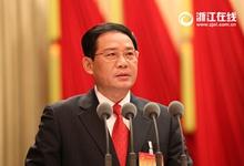 省长李强作政府工作报告