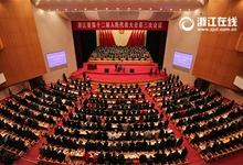 【回放】浙江省十二届人大三次会议开幕会