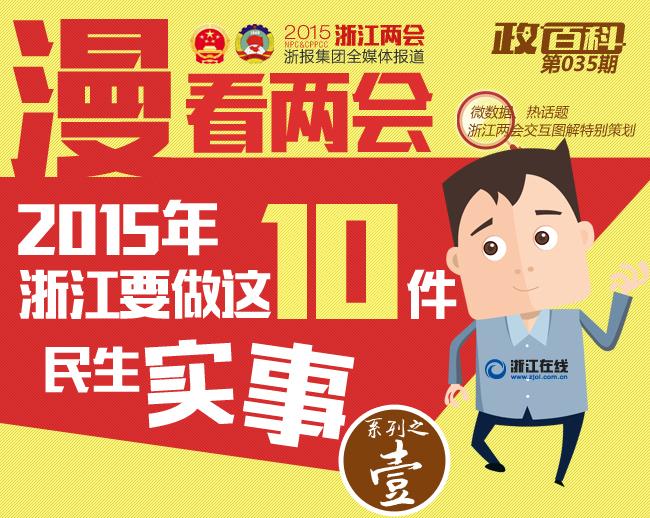2015年浙江要做这10件民生实事