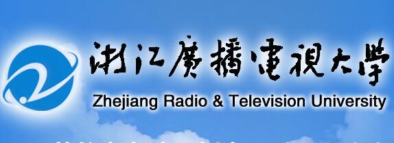 浙江广播电视大学2015招生