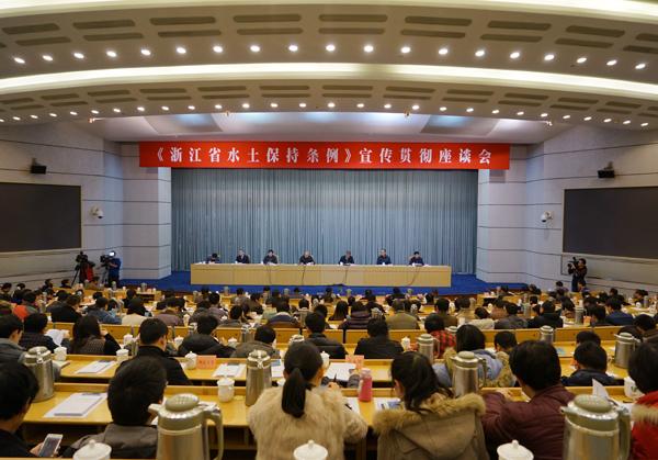 《浙江省水土保持条例》宣传贯彻座谈会在杭召开