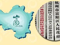 欢迎你,第九区! 杭州富阳正式撤市设区