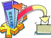 国家统计局:前两月商品房销售量价双降