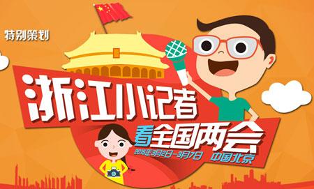 """2015""""浙江小记看全国两会""""精彩回顾"""