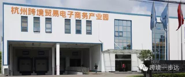 杭州跨境贸易电子商务产业园介绍