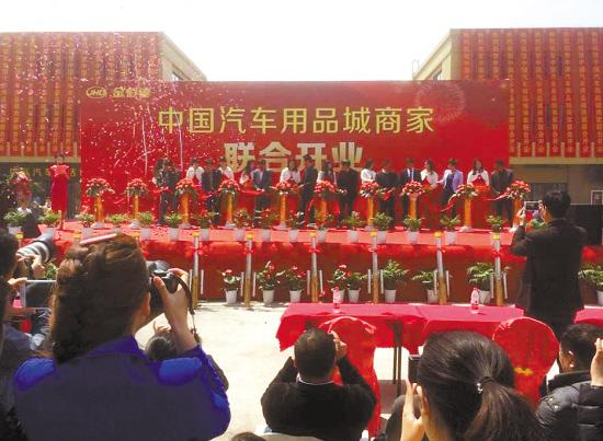 天台金恒德中国汽车用品城坐落于中国汽车用品制造基地之高清图片