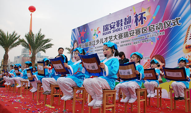 浙江省第三届少儿才艺大赛瑞安赛区全面启动