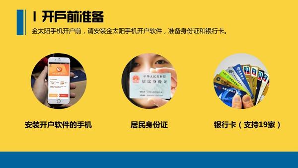 国信证券杭州分公司手机自助开户教程