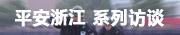 平安浙江系列访谈