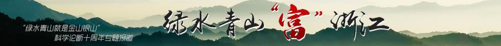 【专题】绿水青山就是金山银山科学论断十年特别策划——绿水青山富浙江