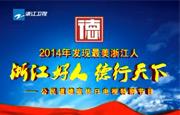 《2014年浙江好人 德行天下》
