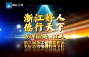 《2013年浙江好人 德行天下》