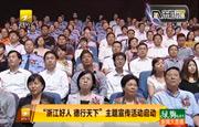 《2011年浙江好人 德行天下》