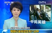 视频记录吴斌生死六分钟