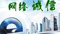 中国诚信记忆:传统文化里的诚信精神