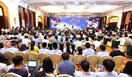 丝绸之路经济带国际论坛