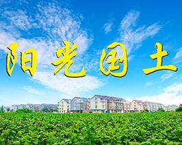 嘉善县国土局625宣传微电影《阳光国土》