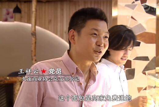 爱心面包——火速商业协会党支部