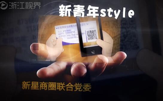 新青年style——新星商圈联合党委