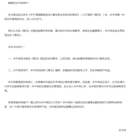 配资助手网 证监会规范场外配资 米牛网连夜宣布停止配资服务
