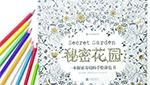 《秘密花园》为啥风靡? 答案就在这里