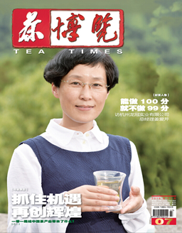 《茶博览》2015年第07期