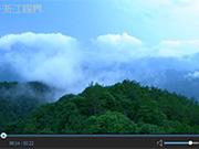 衢州-国家公园