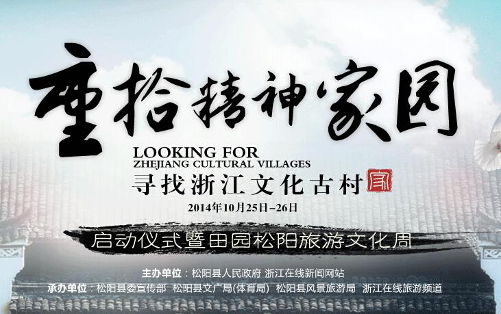 寻找浙江文化古村