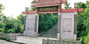 平阳:中国工农红军挺进师纪念碑